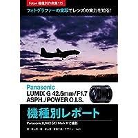 Foton機種別作例集175 フォトグラファーの実写でレンズの実力を知る Panasonic LUMIX G 42.5mm/F1.7 ASPH./POWER O.I.S. 機種別レポート: Panasonic LUMIX GX7 Mark IIで撮影
