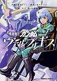 機動戦士ガンダム ヴァルプルギス 1 (角川コミックス・エース)