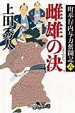 町奉行内与力奮闘記六 雌雄の決 (幻冬舎時代小説文庫) 画像
