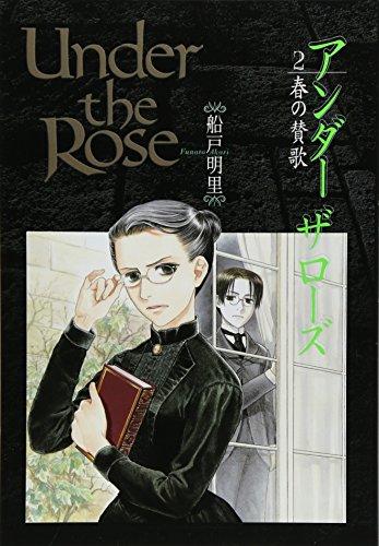 Under the Rose (2) 春の賛歌の詳細を見る