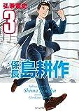 係長 島耕作(3) (イブニングコミックス)