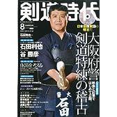 剣道時代 2013年 08月号 [雑誌]