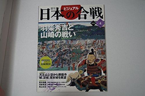 週刊ビジュアル日本の合戦 No.4 羽柴秀吉と山崎の戦い (2005/07/19号)