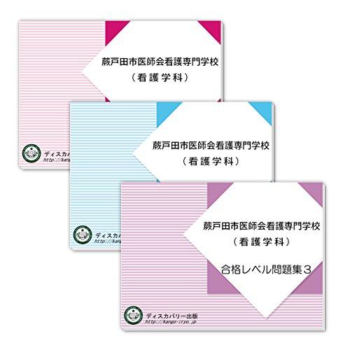 蕨戸田市医師会看護専門学校(看護学科)受験合格セット(3冊)