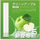 ARASHI FLEVO互換 電子タバコ カートリッジ グリーンアップル味 大容量 1.0ml 約300口/個 5個入り [510 Lite/パールホワイト]