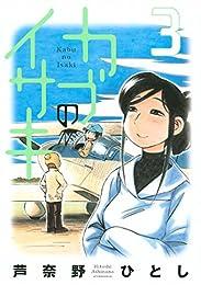 カブのイサキ(3) (アフタヌーンコミックス)