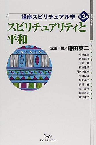 講座スピリチュアル学 第3巻 スピリチュアリティと平和 (地球人選書 講座スピリチュアル学)