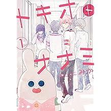 トキオトナナミ 1巻 (デジタル版ガンガンコミックスONLINE)