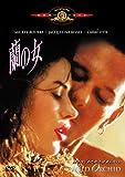蘭の女 [DVD]