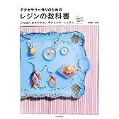 アクセサリー作りのための レジンの教科書
