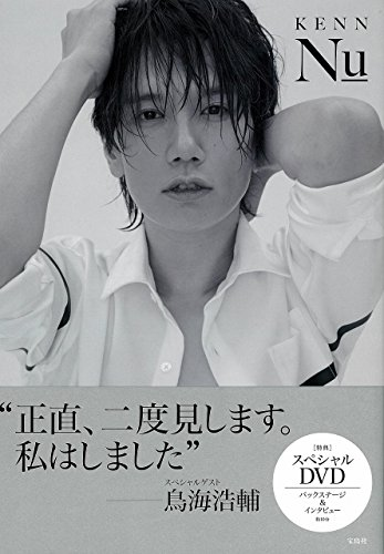 声優KENN写真集『Nu』【DVD付き】