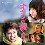 オカンの嫁入り / オリシ゛ナル・サウント゛・トラック 田中拓人:音楽 (CD - 2010)