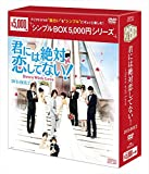 君には絶対恋してない!~Down with Love DVD-BOX2<シンプルBO...[DVD]