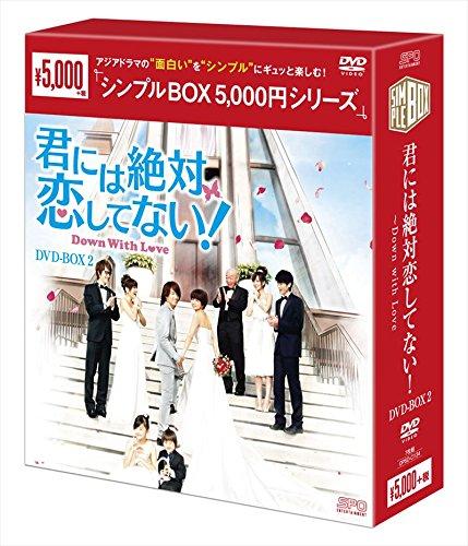 君には絶対恋してない! ~Down with LoveDVD-BOX2<シンプルBOX シリーズ>
