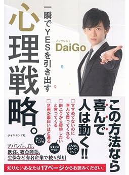 [メンタリスト DaiGo]の一瞬でYESを引き出す 心理戦略。