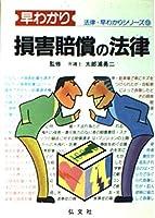 損害賠償の法律 (法律・早わかりシリーズ 9)