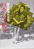 日本シネマ紀行 (現代教養文庫)