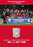 TOYOTAプレゼンツ FIFAクラブワールドカップ ジャパン2007 浦和レッズ 世界への挑戦 [DVD] 画像