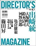 DIRECTOR'S MAGAZINE―賢くなきゃつくれない。馬鹿でなきゃつくれない。ディレクターズマガジン (2007JUNE&JULY)