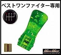 ルーク シフトノブ 泡 100mm グリーン ふそう キャンター ベストワンファイター フルコンファイター いすゞ 07エルフのローキャブ用MM75-5305-GR