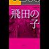 飛田の子 遊郭の街に働く女たちの人生 飛田で生きる (徳間文庫カレッジ)