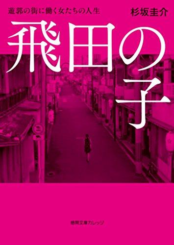 飛田の子 遊郭の街に働く女たちの人生 飛田で生きる (徳間文庫カレッジ)の詳細を見る
