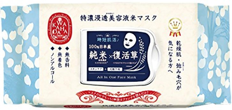 郵便屋さんドラフトハンディWakahada 若肌 特濃浸透美容液米マスク 32枚入り