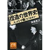 捏造の世界史 (祥伝社黄金文庫)