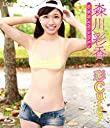 森川彩香 彩Cute Blu-ray