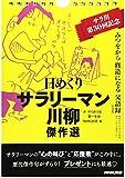 日めくりサラリーマン川柳 傑作選 ([実用品])