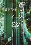 蒼ざめた告発 (集英社文庫)