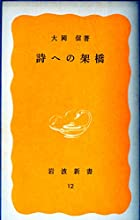 詩への架橋 (岩波新書 黄版 12)