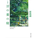 Amazon.co.jp: 小説 言の葉の庭<小説 言の葉の庭> (角川文庫) 電子書籍: 新海 誠: Kindleストア