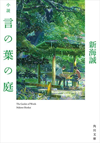 小説 言の葉の庭<小説 言の葉の庭> (角川文庫)[Kindle版]