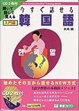今すぐ話せる韓国語 入門編 (東進ブックス―Oral Communication Training Series)