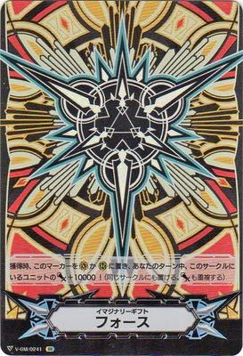 カードファイト!! ヴァンガード V-GM/0241 イマジナリーギフト フォース
