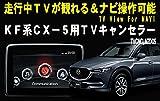 CX-5(KF系)用TVキャンセラー マツダコネクト対応型走行中TVが観れる&ナビ操作可能 TV View For NAVI