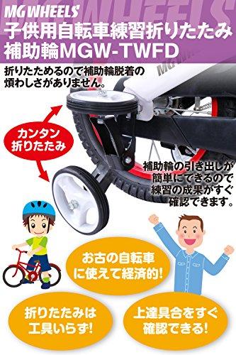 【MG WHEELS】幼児用自転車の練習に子供用自転車 折りたたみ補助輪12インチ用 MGW-TWFD-BR12