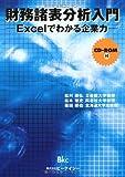 財務諸表分析入門―Excelでわかる企業力