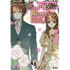 ヴィクトリアン・ローズ・テーラー22 恋のドレスと陽のあたる階段 (集英社コバルト文庫)