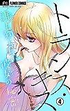 トランス・キス~誰も知らない彼女の秘密~【マイクロ】(4) (フラワーコミックス)