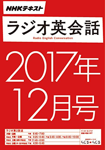 NHKラジオ ラジオ英会話 2017年12月号 [雑誌] (NHKテキスト)