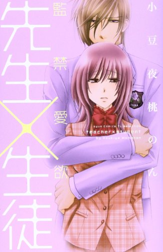 先生×生徒監禁愛欲 (Kyun Comics TL Selection)