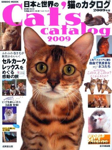 日本と世界の猫のカタログ 2009年版 (SEIBIDO MOOK)