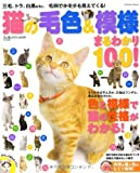 猫の毛色&模様 まるわかり100!: 三毛、トラ、白黒etc.毛柄でキモチも見えてくる! (Gakken Mook) 画像