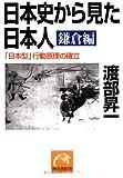 日本史から見た日本人 鎌倉編―「日本型」行動原理の確立 (祥伝社黄金文庫)