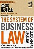 ビジネス法体系 企業取引法 ¥ 5,400