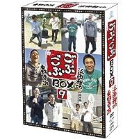 ごぶごぶBOX9
