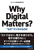 "Why Digital Matters? ~ ""なぜ"