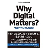 "Why Digital Matters? ~ ""なぜ"